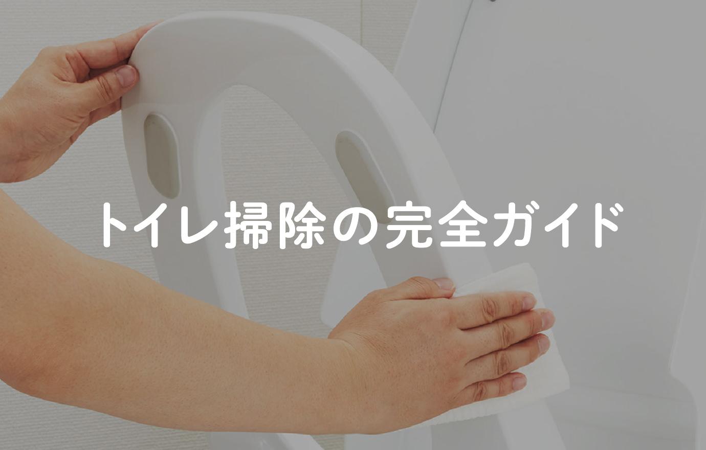 LIXILが教える! トイレ掃除まるわかりガイド