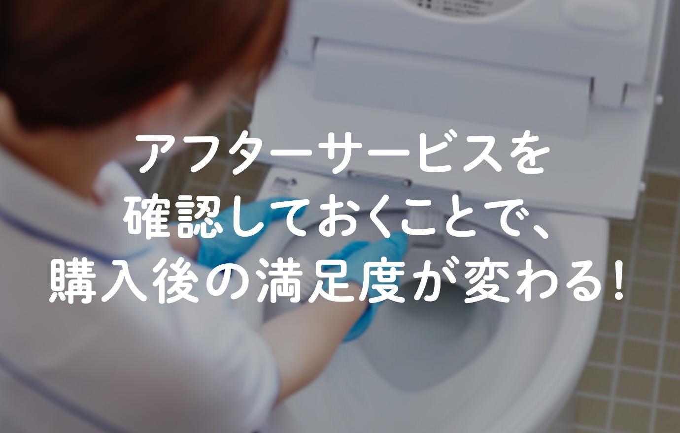 トイレを点検する女性