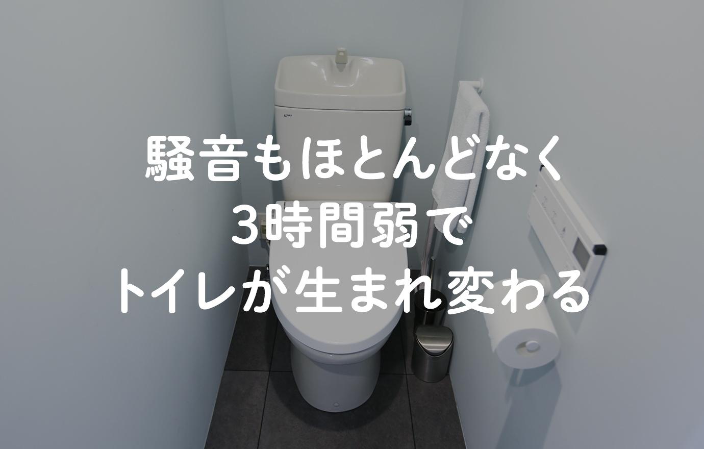 【体験レポート】トイレをリフォームしてみた