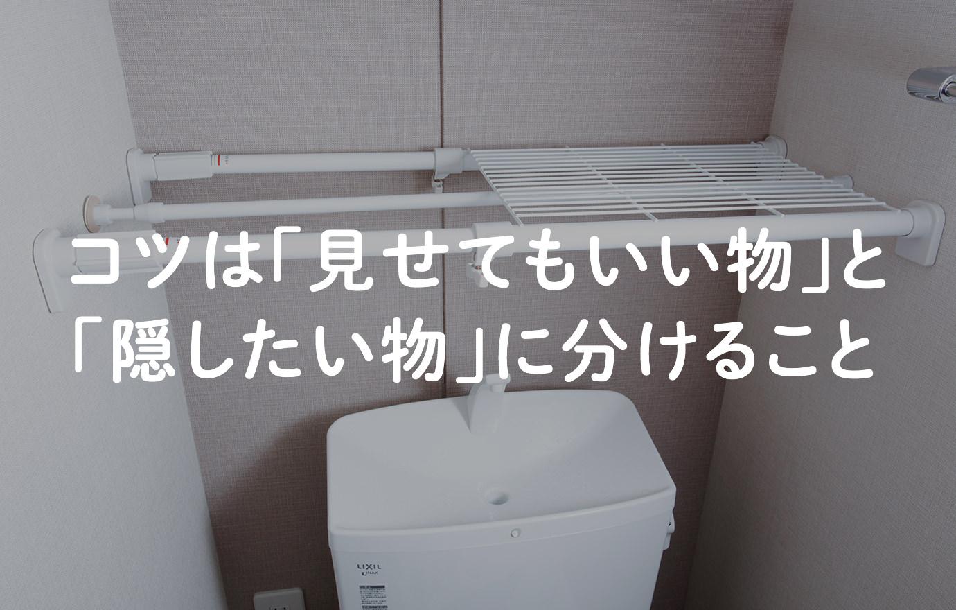 トイレの収納力を増やす簡単アイデア集【見せる収納・隠す収納】