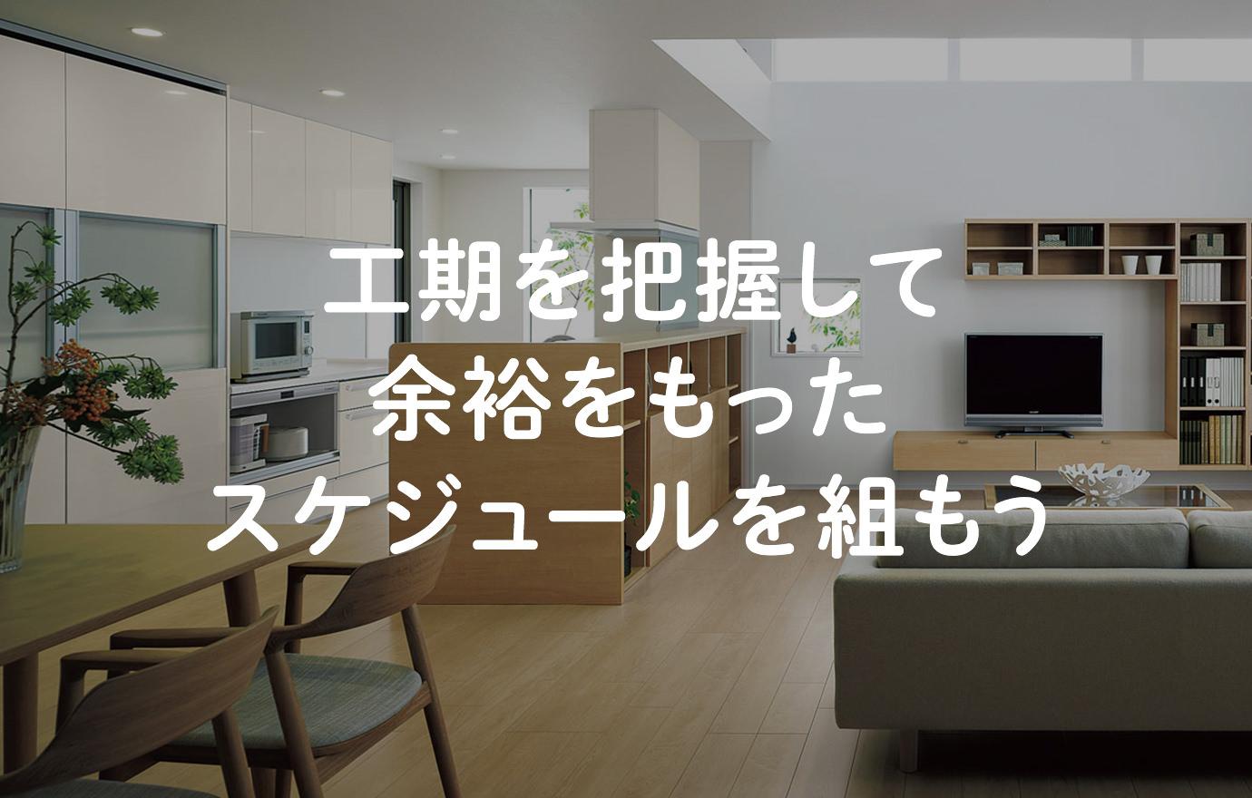 効率よくマンションリフォームを進めるなら必見!人気リフォームに掛かる日数を解説