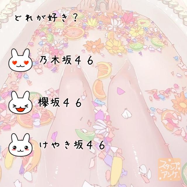 「どれが好き?」と言う質問、ハートスタで「乃木坂46」と言う回答、笑いスタで「欅坂46」と言う回答、照れスタで「けやき坂46」と言う回答のスタンプアンケ画像