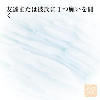 「友達または彼氏に1つ願いを聞く」という質問のスタンプアンケ画像