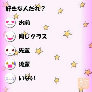 「好きな人だれ?」という質問のスタンプアンケ画像