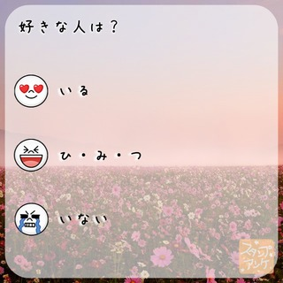 「好きな人は?」という質問のスタンプアンケ画像