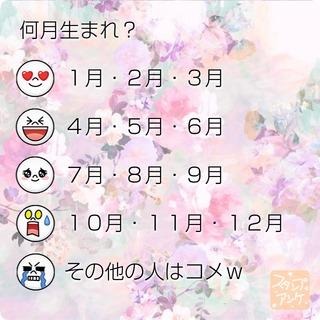「何月生まれ?」という質問のスタンプアンケ画像