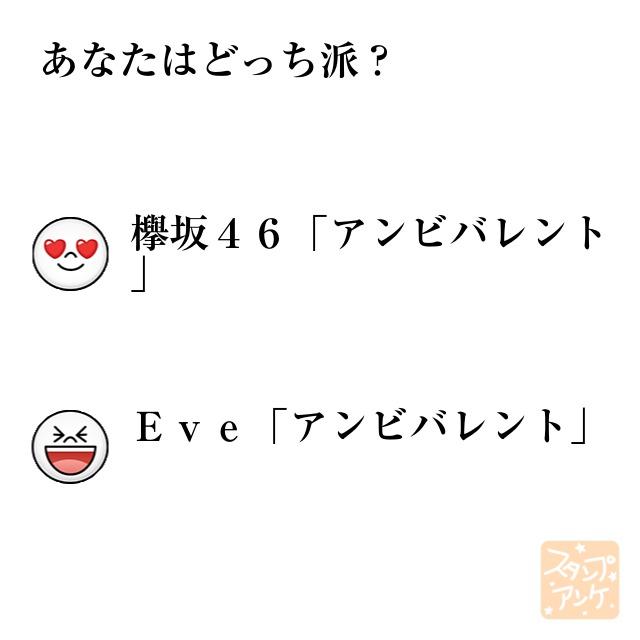 「あなたはどっち派?」と言う質問、ハートスタで「欅坂46「アンビバレント」」と言う回答、笑いスタで「Eve「アンビバレント」」と言う回答のスタンプアンケ画像