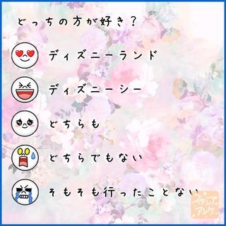 「どっちの方が好き?」という質問のスタンプアンケ画像