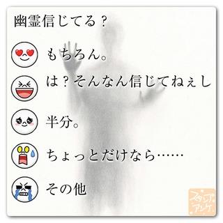 「幽霊信じてる?」という質問のスタンプアンケ画像