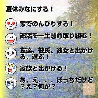 「夏休みなにする!」という質問のスタンプアンケ画像