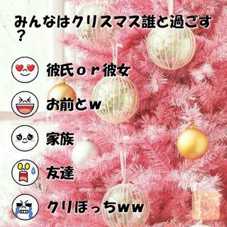 「みんなはクリスマス誰と過ごす?」という質問のスタンプアンケ画像