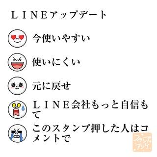 「LINEアップデート」という質問のスタンプアンケ画像