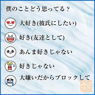 「僕のことどう思ってる?」という質問のスタンプアンケ画像