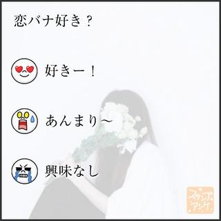 「恋バナ好き?」という質問のスタンプアンケ画像