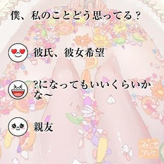 「僕、私のことどう思ってる?」という質問のスタンプアンケ画像
