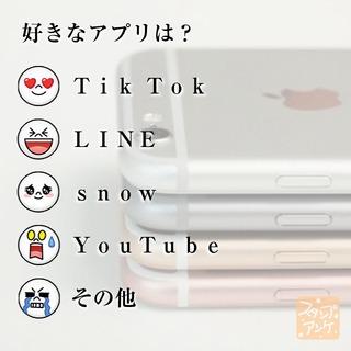 「好きなアプリは?」という質問のスタンプアンケ画像