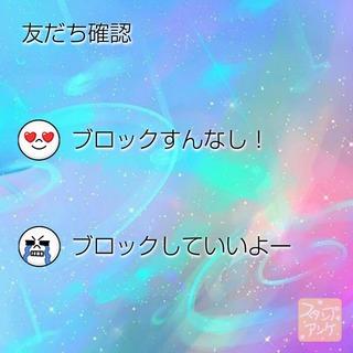 「友だち確認」という質問のスタンプアンケ画像