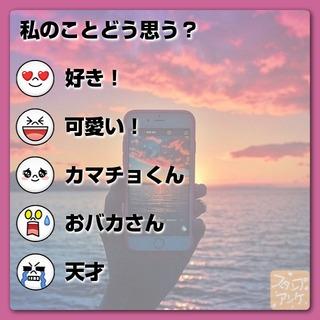 「私のことどう思う?」という質問のスタンプアンケ画像