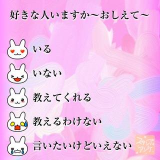 「好きな人いますか〜おしえて〜」という質問のスタンプアンケ画像