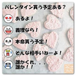 「バレンタイン貰う予定ある?」という質問のスタンプアンケ画像