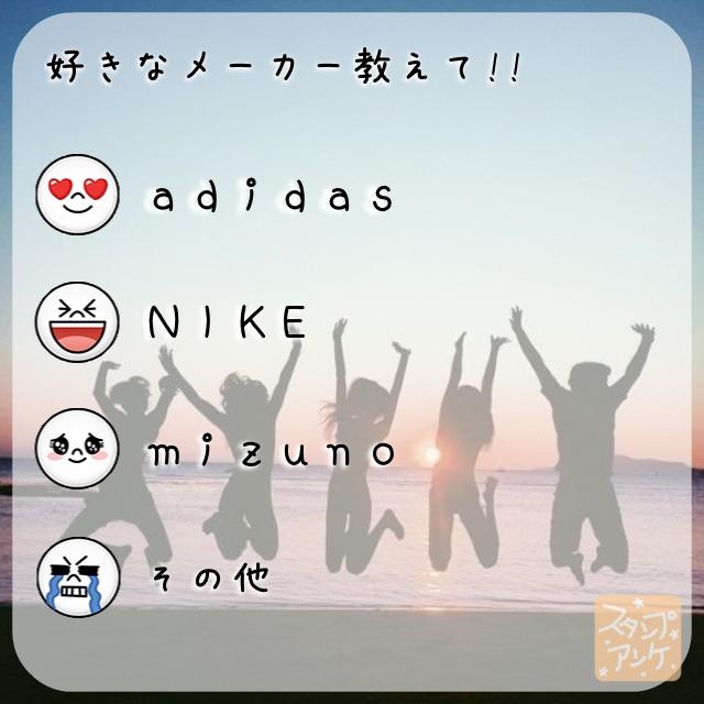「好きなメーカー教えて!!」と言う質問、ハートスタで「adidas」と言う回答、笑いスタで「NIKE」と言う回答、照れスタで「mizuno」と言う回答、泣きスタで「その他」と言う回答のスタンプアンケ画像