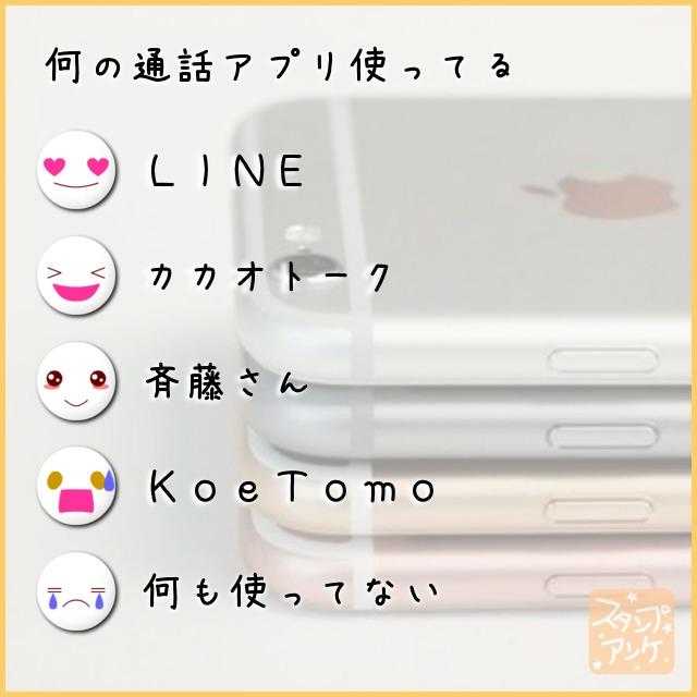 「何の通話アプリ使ってる」と言う質問、ハートスタで「LINE」と言う回答、笑いスタで「カカオトーク」と言う回答、照れスタで「斉藤さん」と言う回答、驚きスタで「KoeTomo」と言う回答、泣きスタで「何も使ってない」と言う回答のスタンプアンケ画像