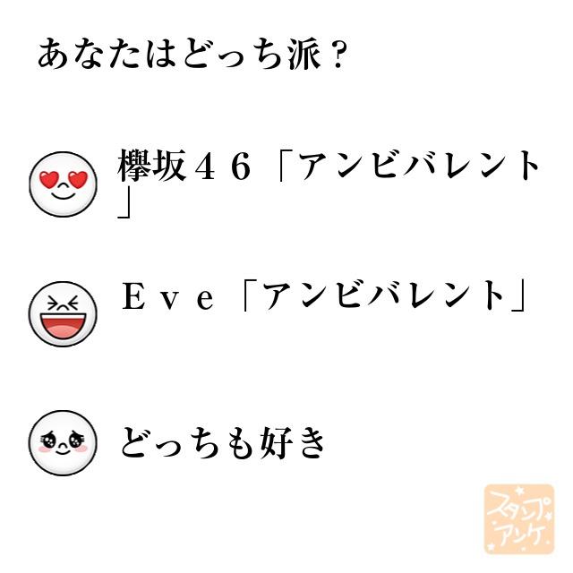 「あなたはどっち派?」と言う質問、ハートスタで「欅坂46「アンビバレント」」と言う回答、笑いスタで「Eve「アンビバレント」」と言う回答、照れスタで「どっちも好き」と言う回答のスタンプアンケ画像