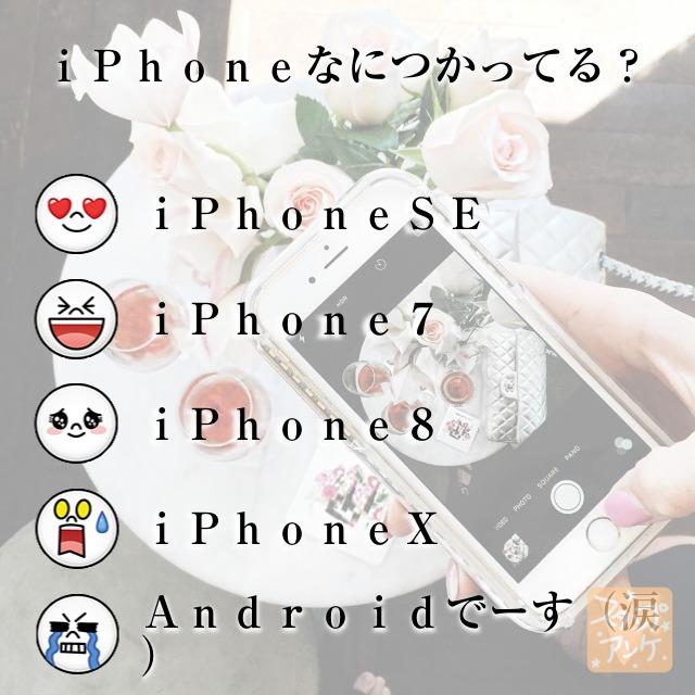 「iPhoneなにつかってる?」と言う質問、ハートスタで「iPhoneSE」と言う回答、笑いスタで「iPhone7」と言う回答、照れスタで「iPhone8」と言う回答、驚きスタで「iPhoneX」と言う回答、泣きスタで「Androidでーす(涙)」と言う回答のスタンプアンケ画像