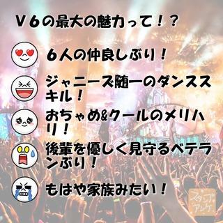 「V6の最大の魅力って!?」という質問のスタンプアンケ画像