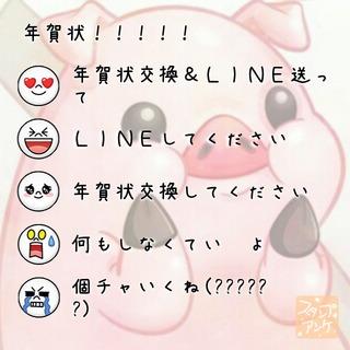 「年賀状!!!!!」という質問のスタンプアンケ画像