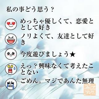 「私の事どう思う?」という質問のスタンプアンケ画像