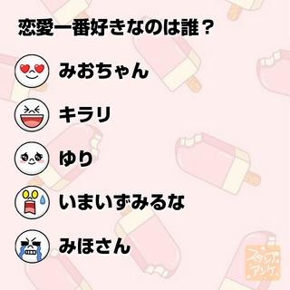 「恋愛一番好きなのは誰?」という質問のスタンプアンケ画像