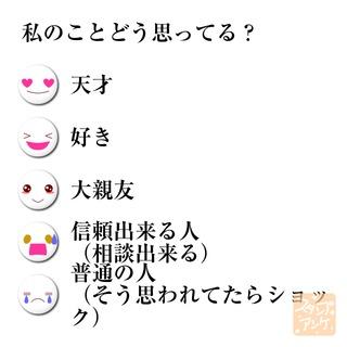 「私のことどう思ってる?」という質問のスタンプアンケ画像