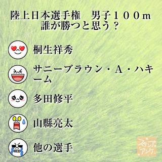 「陸上日本選手権 男子100m   誰が勝つと思う?」という質問のスタンプアンケ画像