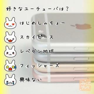 「好きなユーチューバは?」という質問のスタンプアンケ画像