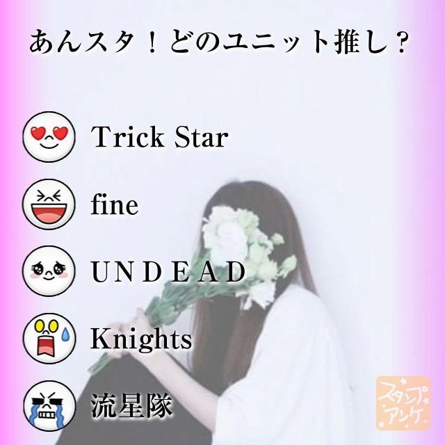 「あんスタ!どのユニット推し?」と言う質問、ハートスタで「Trick Star」と言う回答、笑いスタで「fine」と言う回答、照れスタで「UNDEAD」と言う回答、驚きスタで「Knights」と言う回答、泣きスタで「流星隊」と言う回答のスタンプアンケ画像