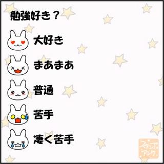 「勉強好き?」という質問のスタンプアンケ画像