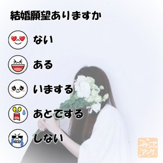 「結婚願望ありますか」という質問のスタンプアンケ画像