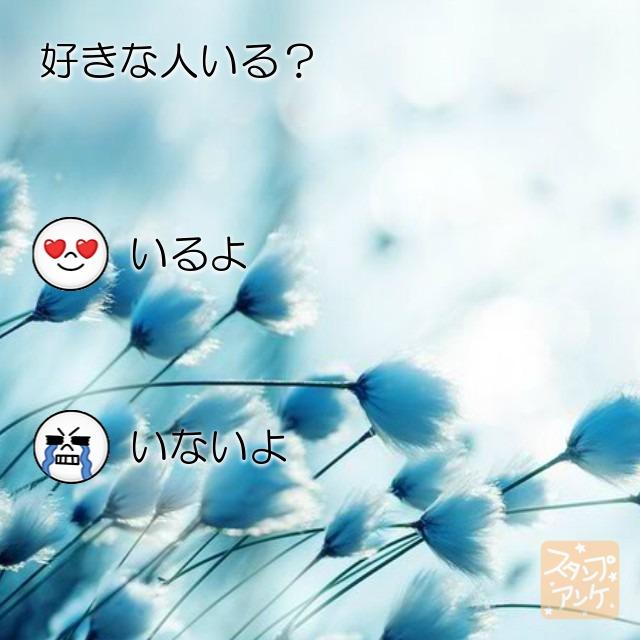 「好きな人いる?」と言う質問、ハートスタで「いるよ」と言う回答、泣きスタで「いないよ」と言う回答のスタンプアンケ画像
