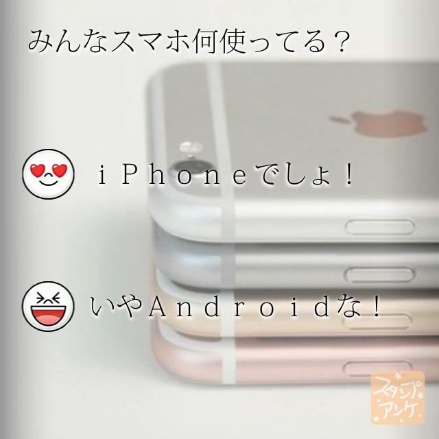 「みんなスマホ何使ってる?」と言う質問、ハートスタで「iPhoneでしょ!」と言う回答、笑いスタで「いやAndroidな!」と言う回答のスタンプアンケ画像