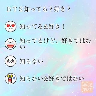 「BTS知ってる?好き?」という質問のスタンプアンケ画像