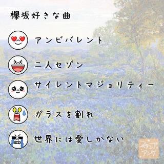 「欅坂好きな曲♥」という質問のスタンプアンケ画像