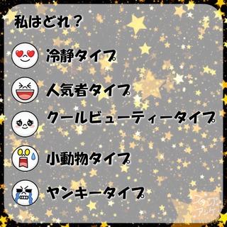 「私はどれ?」という質問のスタンプアンケ画像