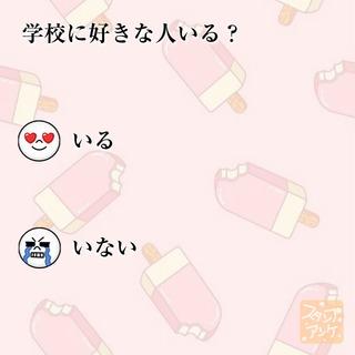 「学校に好きな人いる?」という質問のスタンプアンケ画像