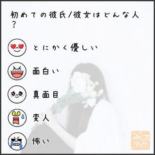 「初めての彼氏/彼女はどんな人?」という質問のスタンプアンケ画像