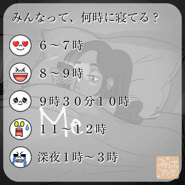 「みんなって、何時に寝てる?」と言う質問、ハートスタで「6~7時」と言う回答、笑いスタで「8~9時」と言う回答、照れスタで「9時30分10時」と言う回答、驚きスタで「11~12時」と言う回答、泣きスタで「深夜1時~3時」と言う回答のスタンプアンケ画像