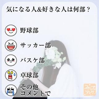 「気になる人&好きな人は何部?」という質問のスタンプアンケ画像