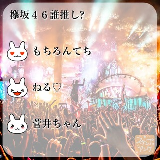 「欅坂46誰推し?」という質問のスタンプアンケ画像