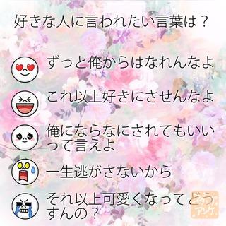 「好きな人に言われたい言葉は?」という質問のスタンプアンケ画像