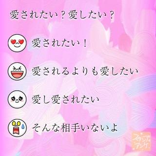 「愛されたい?愛したい?」という質問のスタンプアンケ画像